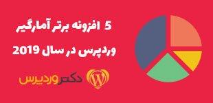 آمارگیر سایت وردپرس