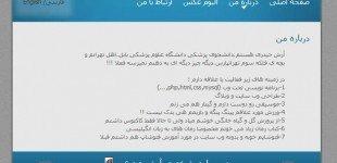 دانلود قالب فارسی وب سایت شخصی
