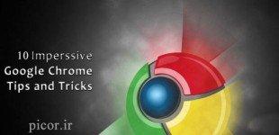 نکات و ترفند های مرورگر گوگل کروم