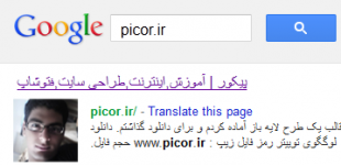 نمایش عکس پروفایل گوگل پلاس در نتایج جستجو گوگل
