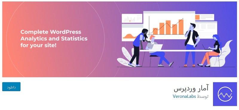 افزونه آمار وردپرس WP Statistics
