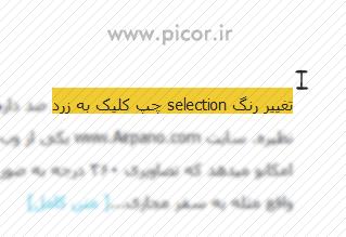 تغییر رنگ selection متن