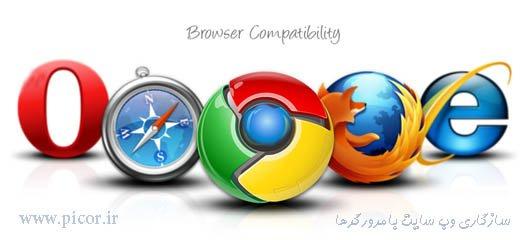 سازگاری وب سایت با همه مرورگرها