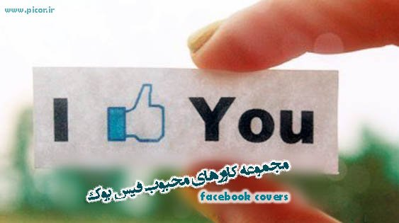 دانلود مجموعه کاورهای آماده فیس بوک-facebook covers