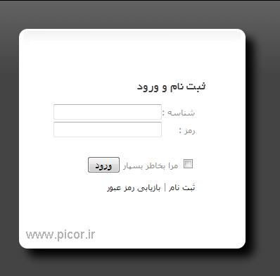 فرم ورود و ثبت نام سریع وردپرس