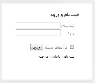 فرم ورود و ثبت نام سریع در منوبار سایت
