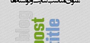 انتخاب عنوان مناسب سایت و نوشته ها