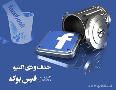 حذف کردن اکانت فیس بوک