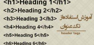 آموزش استفاده مناسب از تگ های عنوان h1 , h2 , h3