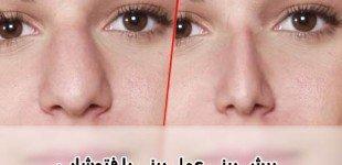 آموزش کوچک و عمل کردن بینی با فتوشاپ