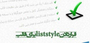 آموزش قرار دادن list style در قالب
