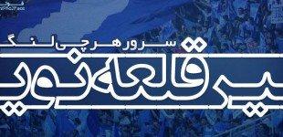 کاور فیس بوک استقلال امیر قلعه نویی