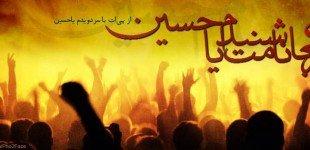 کاور فیس بوک عزاداری امام حسین کربلا