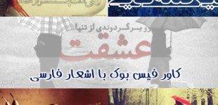کاور فیس بوک با اشعار فارسی