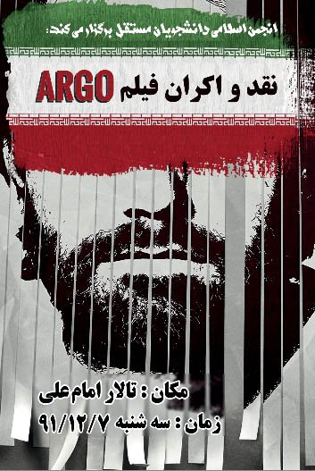 [عکس: argo-film-banner-preview.jpg]