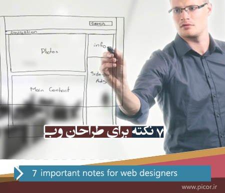 ۷ نکته که طراحان وب باید بدانند