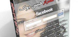 کتابچه ترفندها و اسرار فیس بوک