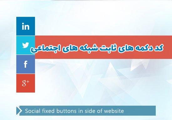 کد دکمه های ثابت شبکه های اجتماعی
