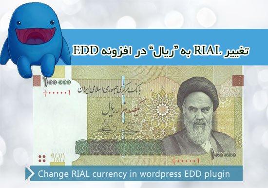 تبدیل RIAL به ریال در افزونه EDD وردپرس