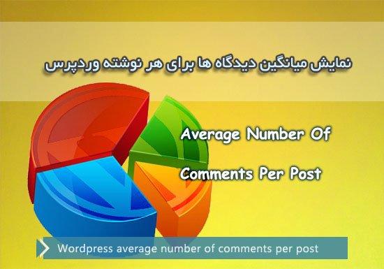 میانگین تعداد دیدگاه ها برای هرنوشته وردپرس