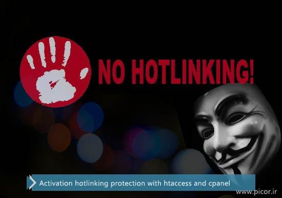 فعال سازی hotlinking protection با htaccess و cpanel