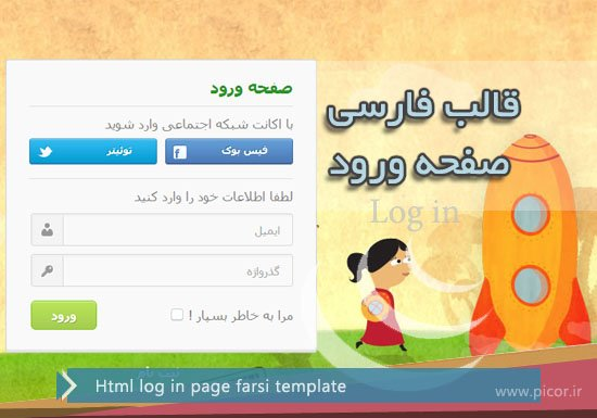 قالب فارسی صفحه ورود