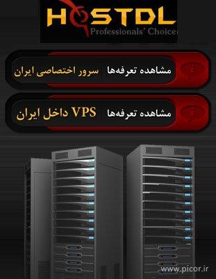 hostdl.com ابر قدرت vps و سرور اختصاصی ایران