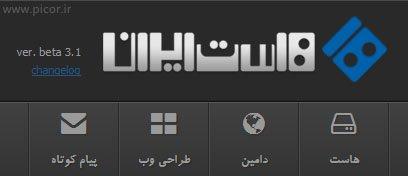 شرکت هاستینگ هاست ایران