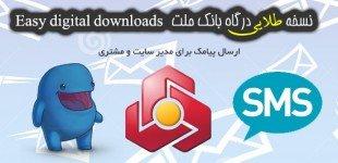 نسخه طلایی درگاه بانک ملت easy digital downloads