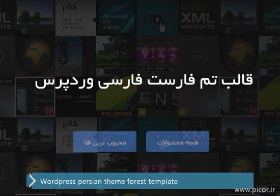 فروش قالب تم فارست فارسی وردپرس