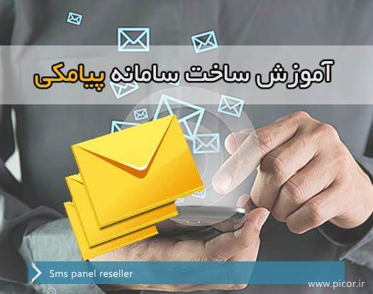 آموزش ساخت سامانه پیامکی