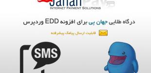 درگاه طلایی جهان پی EDD وردپرس + ارسال پیامک