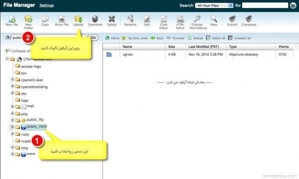cpanel-file-manager-upload