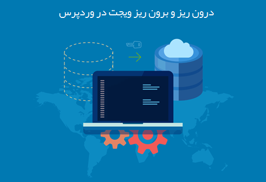 datamigration