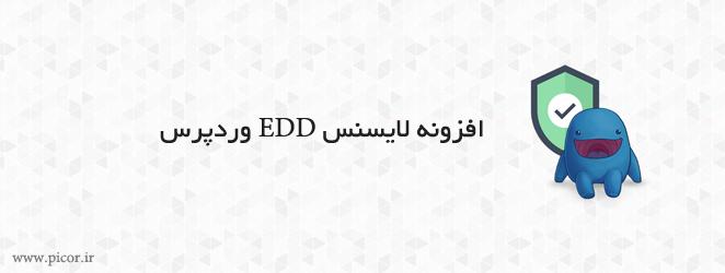 افزونه لایسنس محصولات edd وردپرس