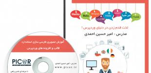آموزش تصویری فارسی سازی استاندارد قالب و افزونه های وردپرس