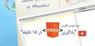 فیلم آموزش یادگیری html در 15 دقیقه