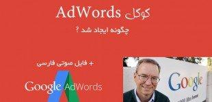 گوگل AdWords چگونه ایجاد شد + فایل صوتی