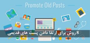 8 روش برای ارتقا دادن پست های قدیمی در وردپرس