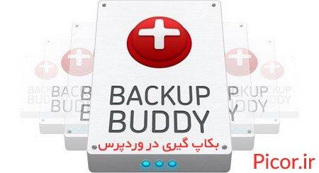 بکاپ گرفتن از اطلاعات وردپرس با BackupBuddy