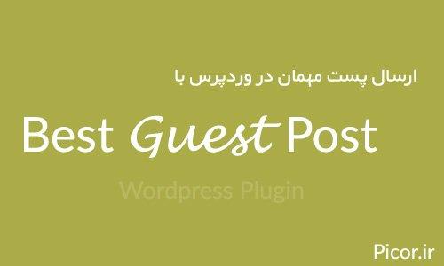 ارسال پست مهمان در وردپرس با افزونه Best Guest Post