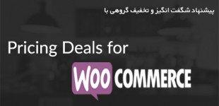 افزونه پیشنهاد ویژه و تخفیف گروهی برای ووکامرس