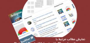 نمایش مطالب مرتبط همراه تصویر در وردپرس