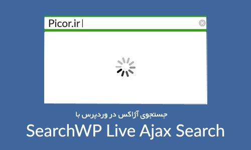 جستجوی آژاکس در وردپرس با افزونه SearchWP Live Ajax