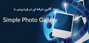 ایجاد گالری در وردپرس با افزونه Simple Photo Gallery