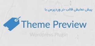 دانلود افزونه Theme Preview برای پیش نمایش قالب در وردپرس