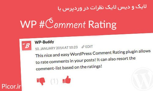لایک نظرات وردپرس با افزونه WP Comment Rating