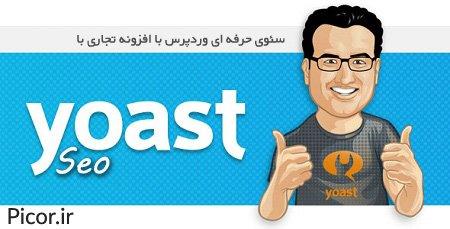 افزونه سئو Yoast SEO نسخه تجاری ورژن 3.0.6