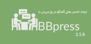 ایجاد انجمن های گفتگو در وردپرس با افزونه bbpress
