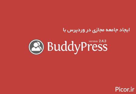 ایجاد جامعه مجازی در وردپرس با افزونه BuddyPress